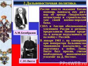Россия вместо оказания Китаю помощи, навязала ему дого-вор об аренде Ляодунского