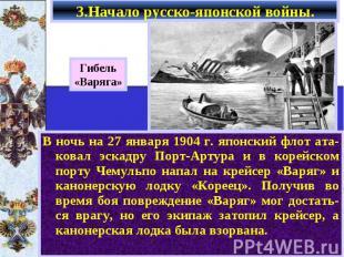 В ночь на 27 января 1904 г. японский флот ата-ковал эскадру Порт-Артура и в коре