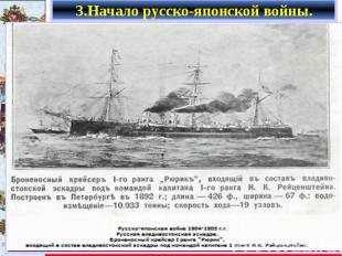 Командование над русскими кораблями принял следующий по старшинству, контр-адмир