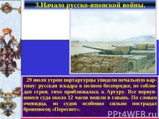 29 июля утром портартурцы увидели печальную кар-тину: русская эскадра в полном б