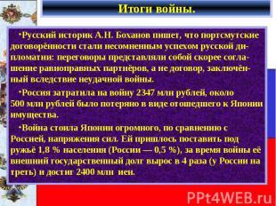 Русский историк А.Н.Боханов пишет, что портсмутские договорённости стали н