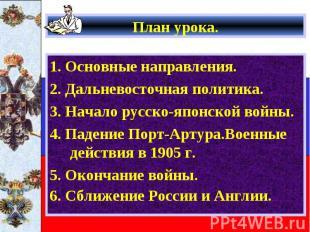 1. Основные направления. 1. Основные направления. 2. Дальневосточная политика. 3