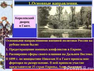 Основными направлениями внешней политики России на рубеже веков были: Основными