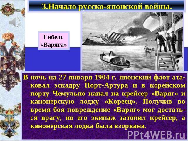 В ночь на 27 января 1904 г. японский флот ата-ковал эскадру Порт-Артура и в корейском порту Чемульпо напал на крейсер «Варяг» и канонерскую лодку «Кореец». Получив во время боя повреждение «Варяг» мог достать-ся врагу, но его экипаж затопил крейсер,…