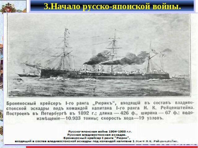 Командование над русскими кораблями принял следующий по старшинству, контр-адмирал П.П. Ухтомский, но он отка-зался от намерения прорываться на юг и решил вернуться в Порт-Артур. В сумятице боя, который длился и после наступ-ления темноты, «Цесареви…