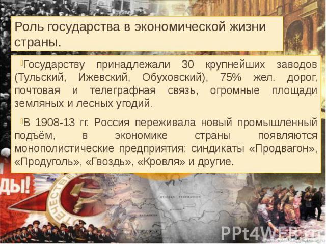 Российская экономика на рубеже