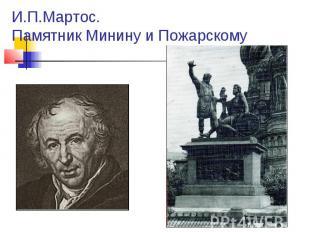 И.П.Мартос. Памятник Минину и Пожарскому