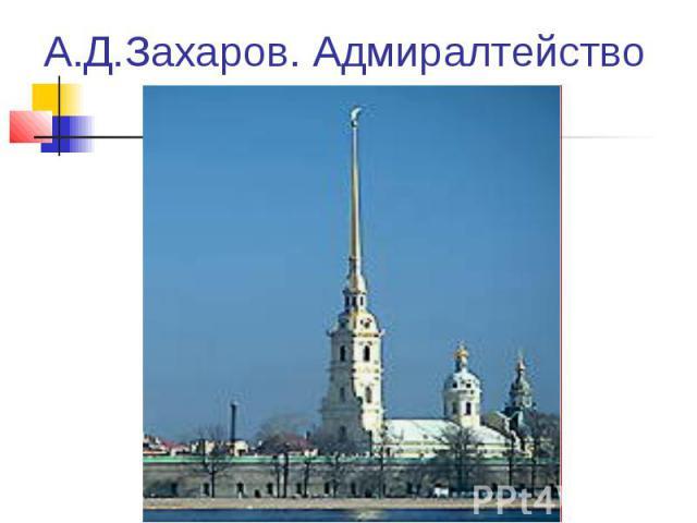 А.Д.Захаров. Адмиралтейство