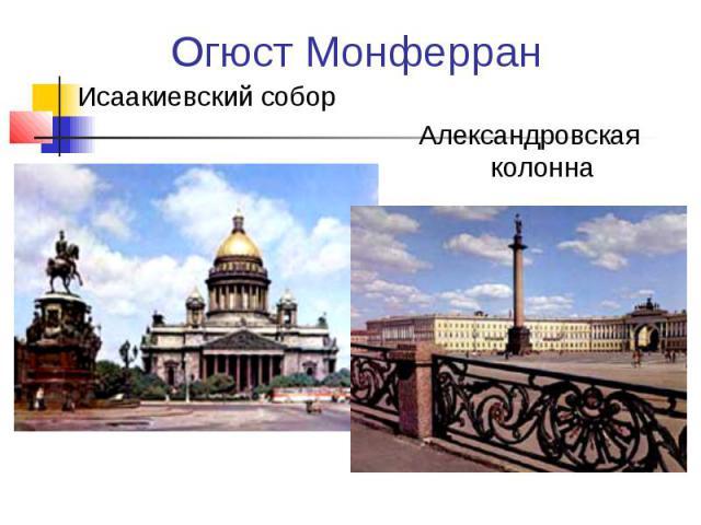Огюст Монферран Исаакиевский собор