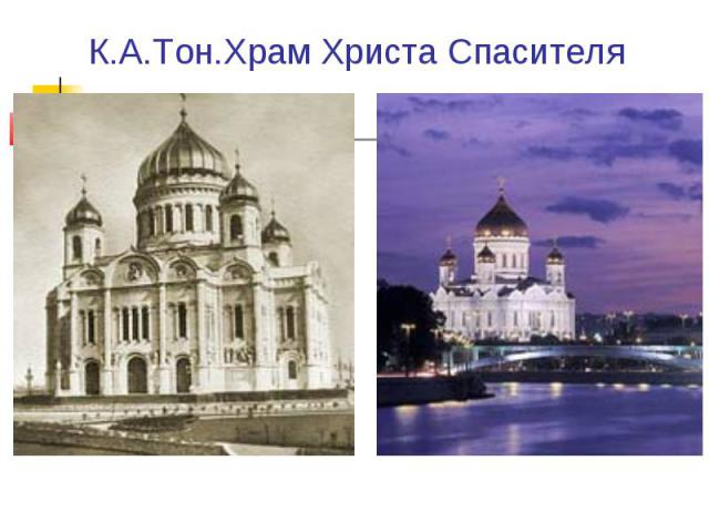 К.А.Тон.Храм Христа Спасителя