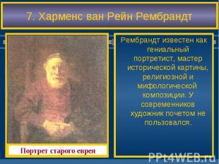 7. Харменс ван Рейн Рембрандт Рембрандт известен как гениальный портретист, маст