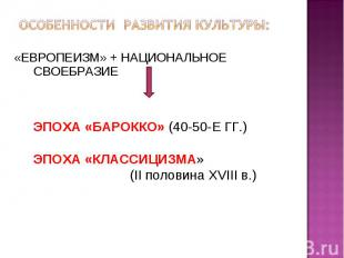 «ЕВРОПЕИЗМ» + НАЦИОНАЛЬНОЕ СВОЕБРАЗИЕ «ЕВРОПЕИЗМ» + НАЦИОНАЛЬНОЕ СВОЕБРАЗИЕ
