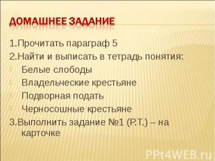 1.Прочитать параграф 5 1.Прочитать параграф 5 2.Найти и выписать в тетрадь понят