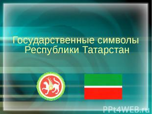 Государственные символы Республики Татарстан
