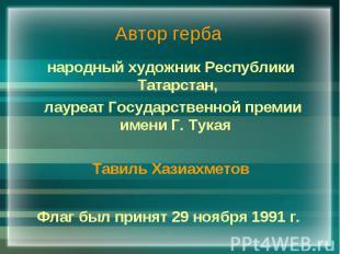 Автор герба народный художник Республики Татарстан, лауреат Государственной прем