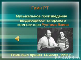 Гимн РТ Музыкальное произведение выдающегося татарского композитора Рустама Яхин