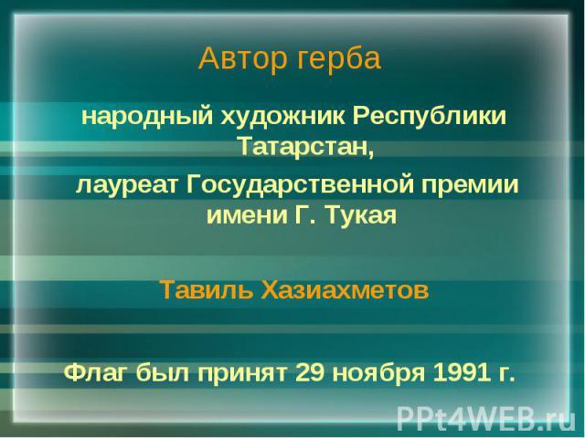 Автор герба народный художник Республики Татарстан, лауреат Государственной премии имени Г. Тукая Тавиль Хазиахметов