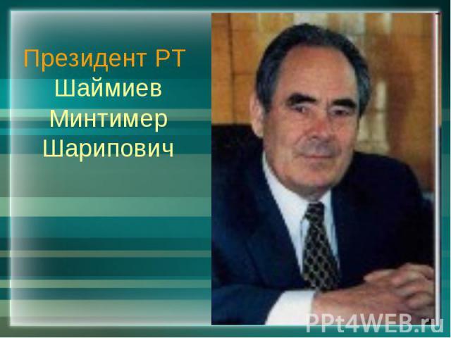 Президент РТ Шаймиев Минтимер Шарипович