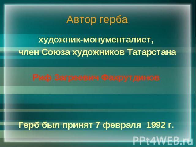 Автор герба художник-монументалист, член Союза художников Татарстана Риф Загреевич Фахрутдинов
