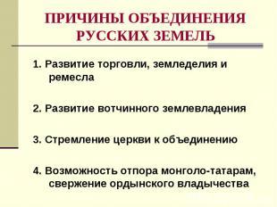 ПРИЧИНЫ ОБЪЕДИНЕНИЯ РУССКИХ ЗЕМЕЛЬ 1. Развитие торговли, земледелия и ремесла 2.
