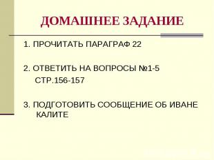 ДОМАШНЕЕ ЗАДАНИЕ 1. ПРОЧИТАТЬ ПАРАГРАФ 22 2. ОТВЕТИТЬ НА ВОПРОСЫ №1-5 СТР.156-15