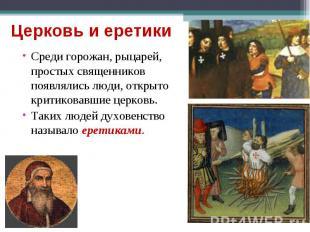 Среди горожан, рыцарей, простых священников появлялись люди, открыто критиковавш