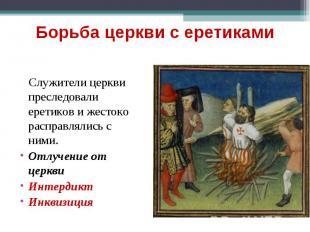Служители церкви преследовали еретиков и жестоко расправлялись с ними. Служители