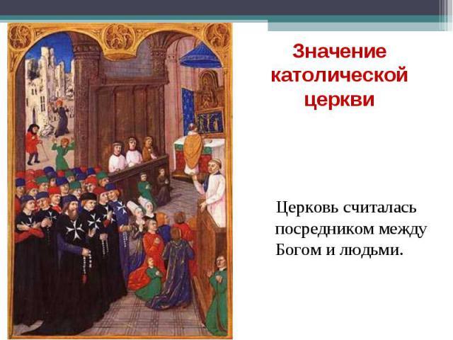 Церковь считалась посредником между Богом и людьми. Церковь считалась посредником между Богом и людьми.