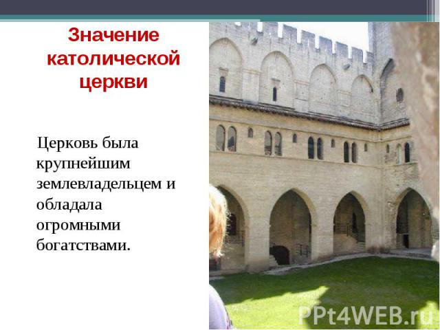 Церковь была крупнейшим землевладельцем и обладала огромными богатствами. Церковь была крупнейшим землевладельцем и обладала огромными богатствами.