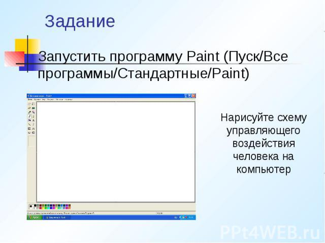 Задание Запустить программу Paint (Пуск/Все программы/Стандартные/Paint)