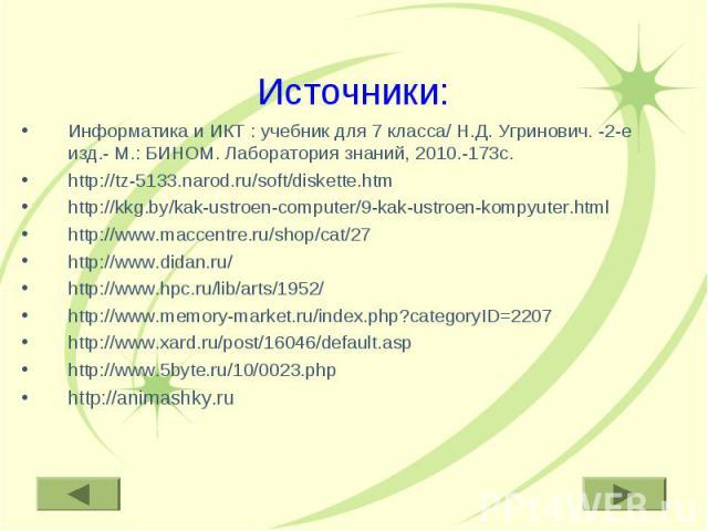 Информатика и ИКТ : учебник для 7 класса/ Н.Д. Угринович. -2-е изд.- М.: БИНОМ. Лаборатория знаний, 2010.-173с. Информатика и ИКТ : учебник для 7 класса/ Н.Д. Угринович. -2-е изд.- М.: БИНОМ. Лаборатория знаний, 2010.-173с. http://tz-5133.narod.ru/s…