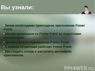 Зачем необходимо прикладное приложение Power Point; Зачем необходимо прикладное