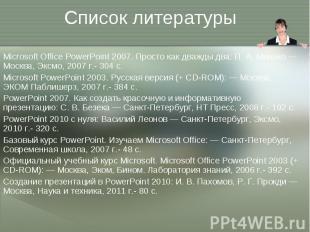Microsoft Office PowerPoint 2007. Просто как дважды два: П. А. Минько — Москва,