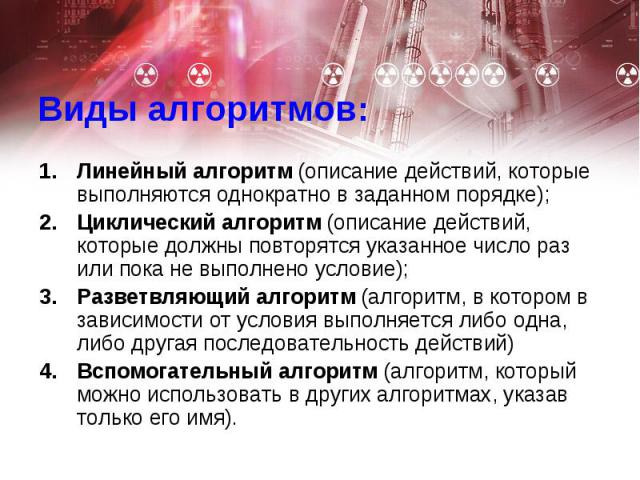 Линейный алгоритм (описание действий, которые выполняются однократно в заданном порядке); Линейный алгоритм (описание действий, которые выполняются однократно в заданном порядке); Циклический алгоритм (описание действий, которые должны повторятся ук…