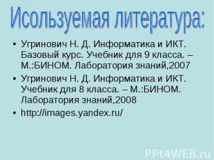 Угринович Н. Д. Информатика и ИКТ. Базовый курс. Учебник для 9 класса. – М.:БИНО