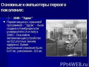 """1949 - """"Эдсак"""" 1949 - """"Эдсак"""" Первая машина с хранимой программой - """"Эдсак"""" - бы"""