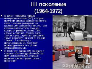 В 1960 г. появились первые интегральные схемы (ИС), которые получили широкое&nbs