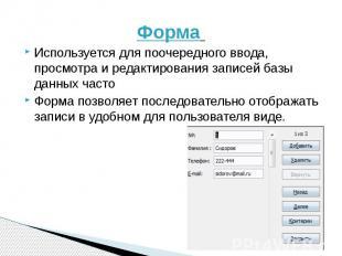 Форма Форма Используется для поочередного ввода, просмотра и редактирования запи