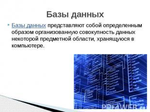 Базы данных Базы данных представляют собой определенным образом организованную с