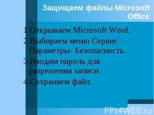 1.Открываем Microsoft Word. 1.Открываем Microsoft Word. 2.Выбираем меню Сервис –