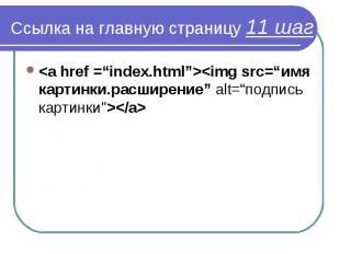 """<a href =""""index.html""""><img src=""""имя картинки.расширение"""" alt=""""подпись к"""