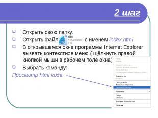 Открыть свою папку. Открыть свою папку. Открыть файл с именем index.html В откры