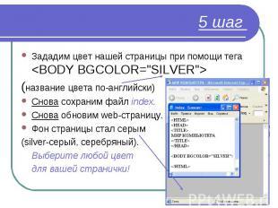 """Зададим цвет нашей страницы при помощи тега <BODY BGCOLOR=""""SILVER""""&"""