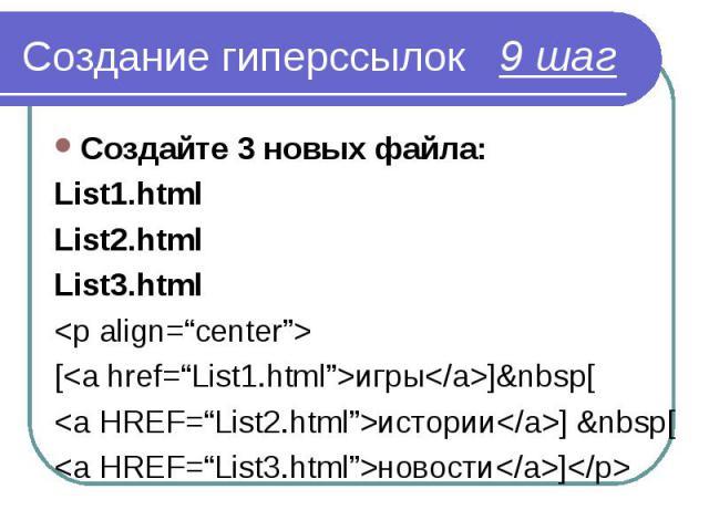 """Создайте 3 новых файла: Создайте 3 новых файла: List1.html List2.html List3.html <p align=""""center""""> [<a href=""""List1.html"""">игры</a>]&nbsp[ <a HREF=""""List2.html"""">истории</a>] &nbsp[ <a HREF=""""List3.html"""">новос…"""