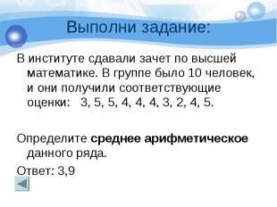 В институте сдавали зачет по высшей математике. В группе было 10 человек, и они