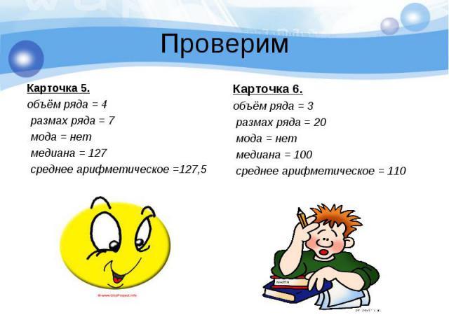 Карточка 5. Карточка 5. объём ряда = 4 размах ряда = 7 мода = нет медиана = 127 среднее арифметическое =127,5