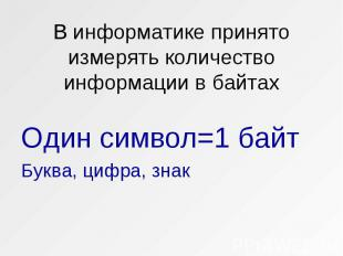 Один символ=1 байт Один символ=1 байт Буква, цифра, знак