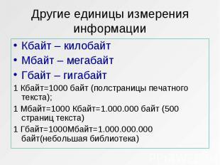 Кбайт – килобайт Кбайт – килобайт Мбайт – мегабайт Гбайт – гигабайт 1 Кбайт=1000