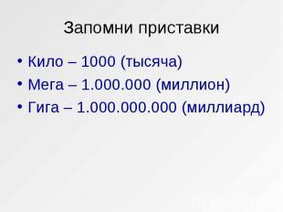 Кило – 1000 (тысяча) Кило – 1000 (тысяча) Мега – 1.000.000 (миллион) Гига – 1.00
