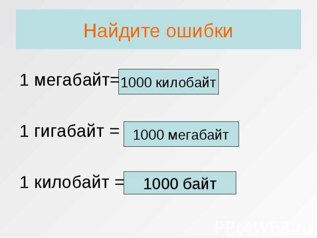 1 мегабайт=2000 байт 1 мегабайт=2000 байт 1 гигабайт = 1000 байт 1 килобайт = 2 мегабайта